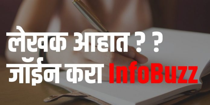 लेखक आहात? जॉईन करा InfoBuzz, Join Infobuzz, Infobuzz Team, Infobuzz is hiring